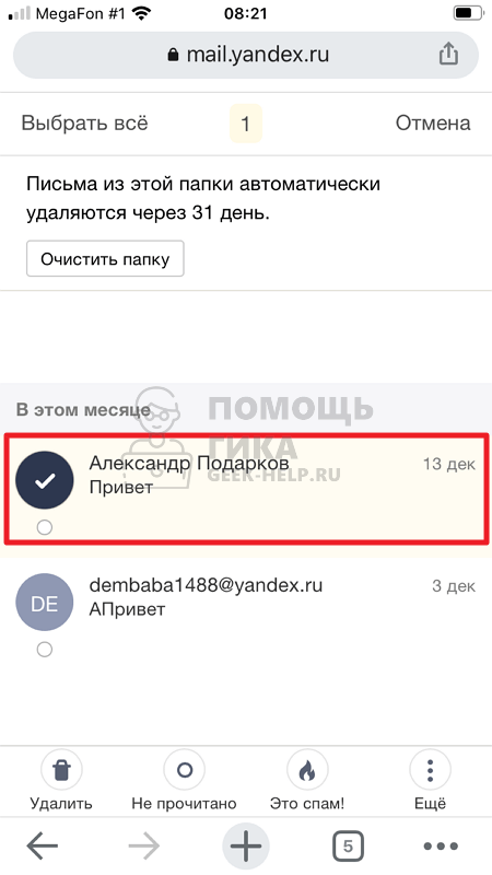 Как восстановить удаленные письма в Яндекс Почте на телефоне - шаг 3