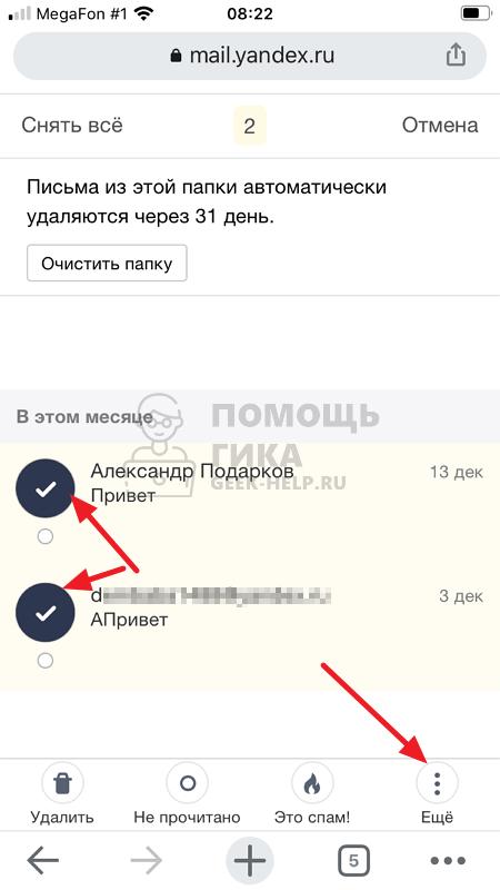 Как восстановить удаленные письма в Яндекс Почте на телефоне - шаг 4