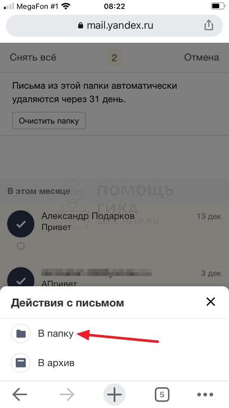 Как восстановить удаленные письма в Яндекс Почте на телефоне - шаг 5