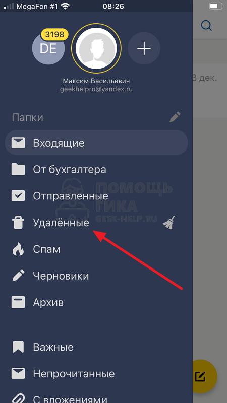 Как восстановить удаленные письма в Яндекс Почте на телефоне в приложении - шаг 2