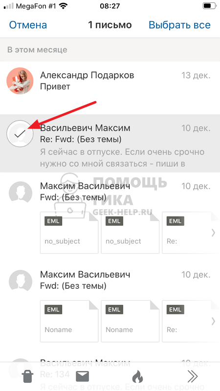 Как восстановить удаленные письма в Яндекс Почте на телефоне в приложении - шаг 3