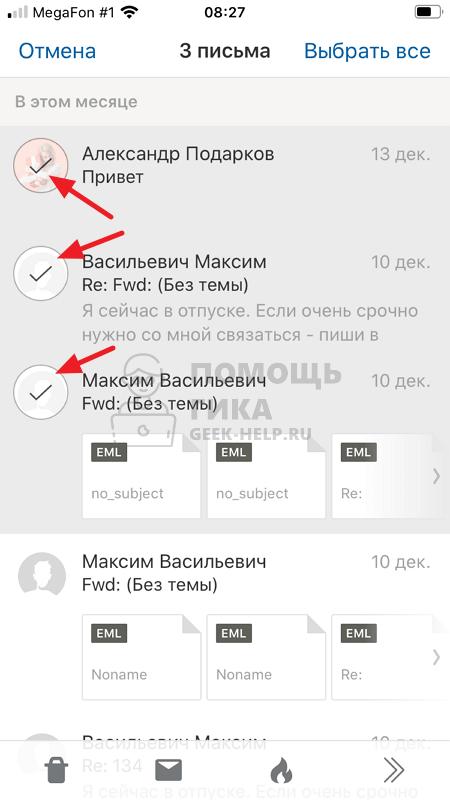 Как восстановить удаленные письма в Яндекс Почте на телефоне в приложении - шаг 4