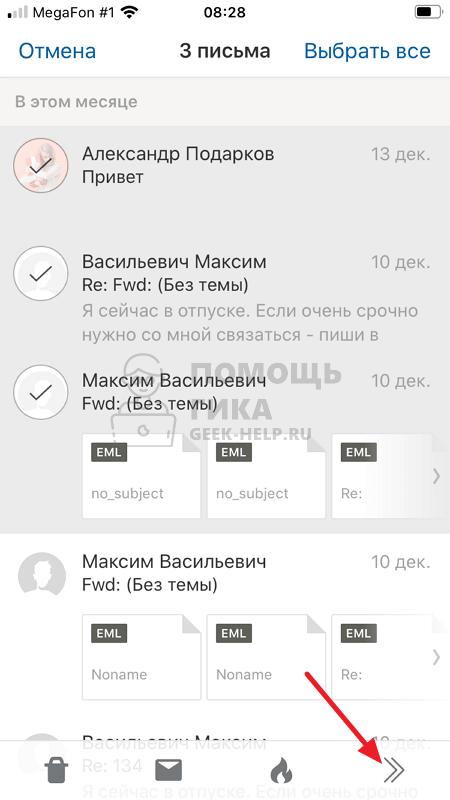 Как восстановить удаленные письма в Яндекс Почте на телефоне в приложении - шаг 5