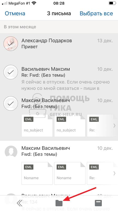 Как восстановить удаленные письма в Яндекс Почте на телефоне в приложении - шаг 6