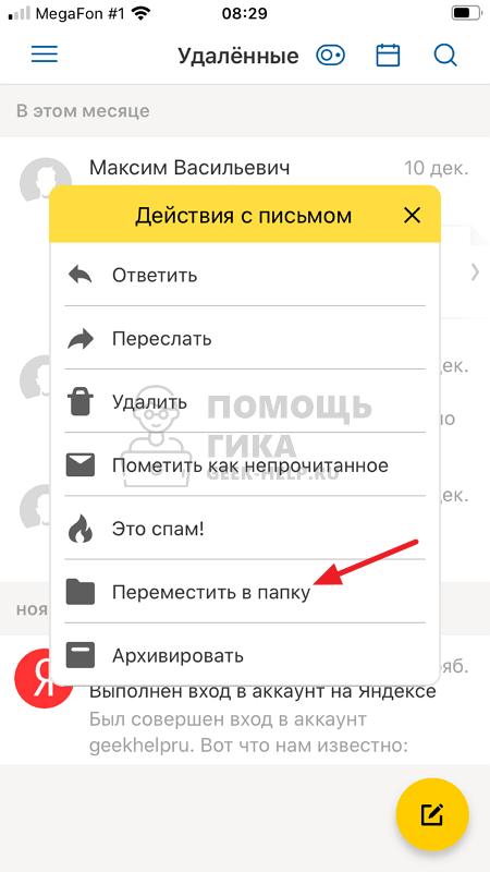 Как восстановить удаленные письма в Яндекс Почте на телефоне в приложении - шаг 1