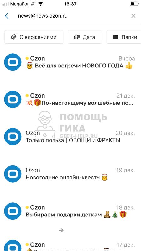Сортировка Яндекс Почты по отправителю на телефоне