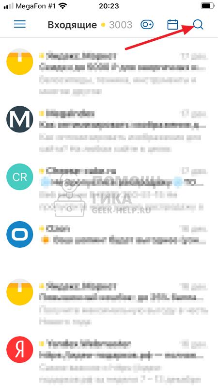 Как в Яндекс Почте посмотреть письма за прошлый год на телефоне
