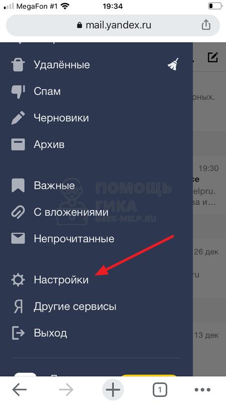 Как сделать подпись в Яндекс Почте на телефоне в браузере - шаг 2