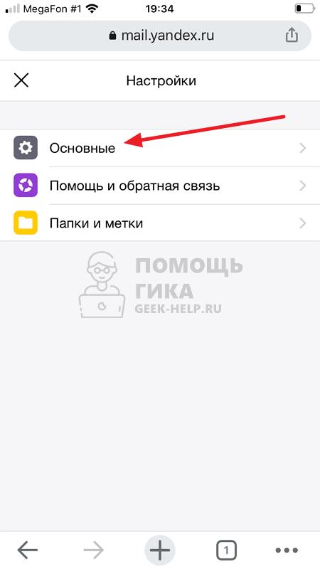 Как сделать подпись в Яндекс Почте на телефоне в браузере - шаг 3