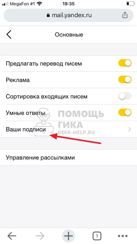 Как сделать подпись в Яндекс Почте на телефоне в браузере - шаг 4