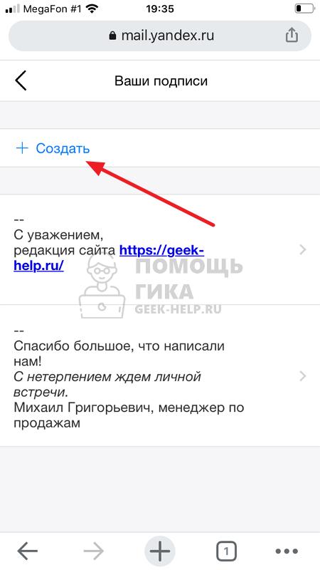 Как сделать подпись в Яндекс Почте на телефоне в браузере - шаг 5