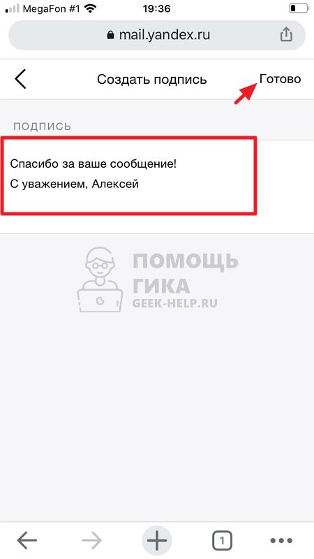Как сделать подпись в Яндекс Почте на телефоне в браузере - шаг 6