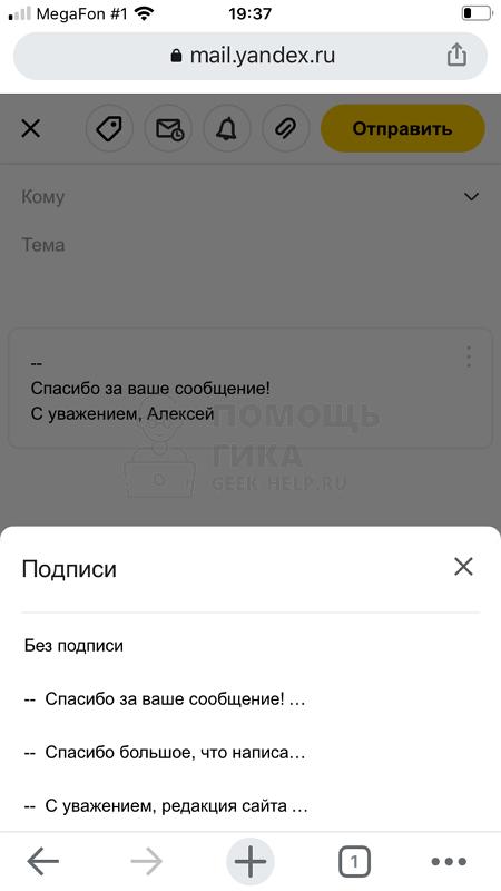 Как добавить подпись в Яндекс Почте на телефоне