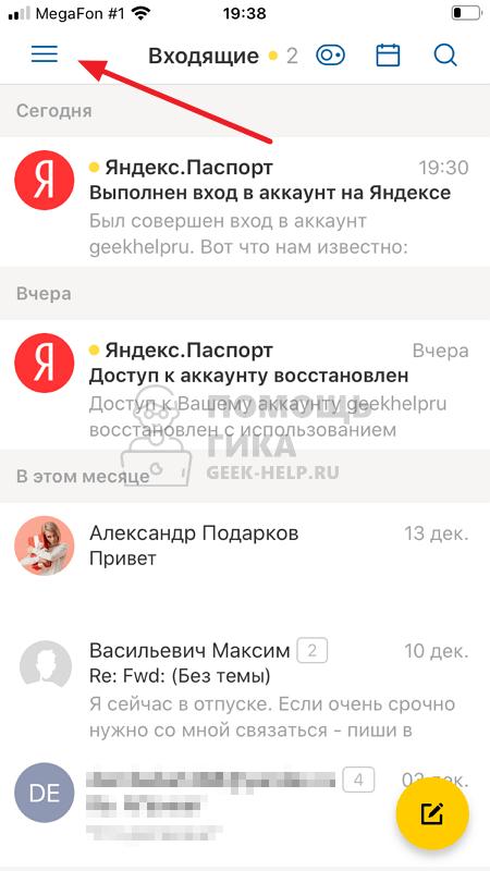 Как поменять подпись в приложении Яндекс Почта на телефоне - шаг 1