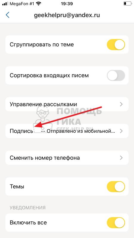 Как поменять подпись в приложении Яндекс Почта на телефоне - шаг 4