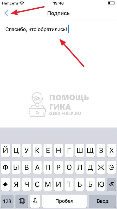 Как поменять подпись в приложении Яндекс Почта на телефоне - шаг 5