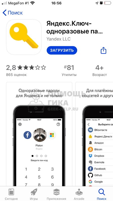 Как реализована двухфакторная аутентификация в Яндекс Почте