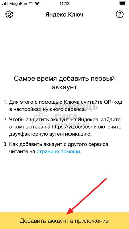 Как настроить двухфакторную аутентификацию в Яндекс Почте - шаг 7