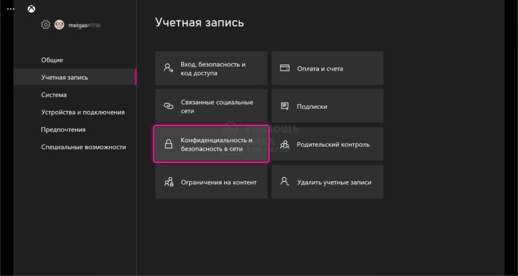Как на Xbox отключить кроссплатформу в настройках профиля - шаг 3