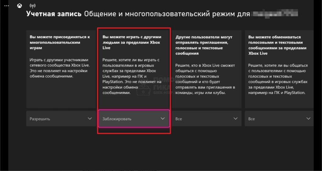 Как на Xbox отключить кроссплатформу в настройках профиля - шаг 7
