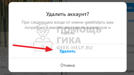 Как выйти из аккаунта в Инстаграме на компьютере - шаг 4