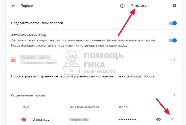 Как выйти из аккаунта в Инстаграме на компьютере - шаг 7