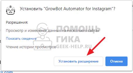 Как быстро отписаться от всех в Инстаграм на компьютере - шаг 4