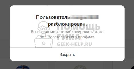Как разблокировать аккаунт человека в Инстаграме с компьютера - шаг 3