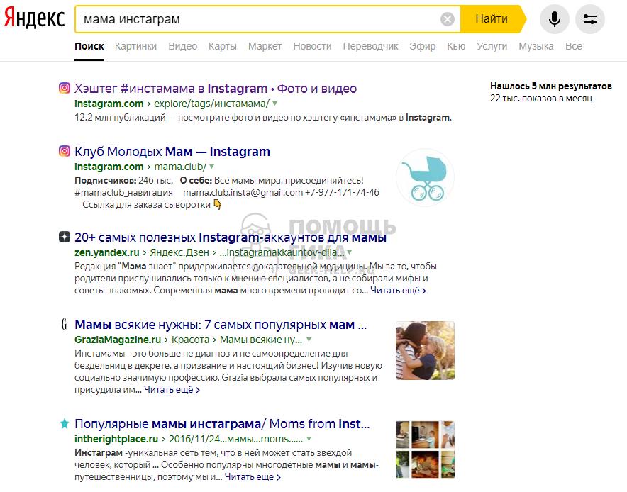 Выдача Инстаграм в Яндекс
