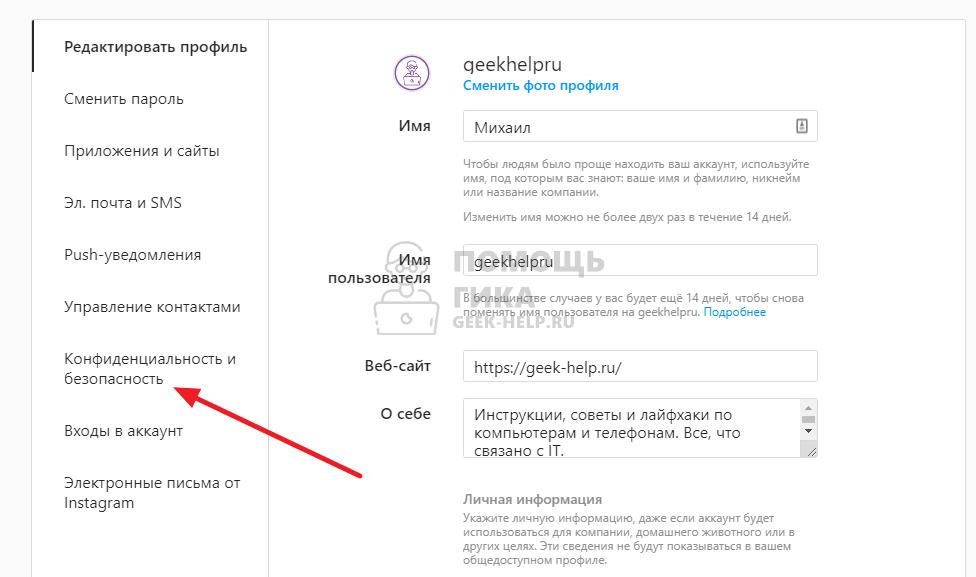 Как закрыть личный аккаунт в Инстаграм с компьютера - шаг 2