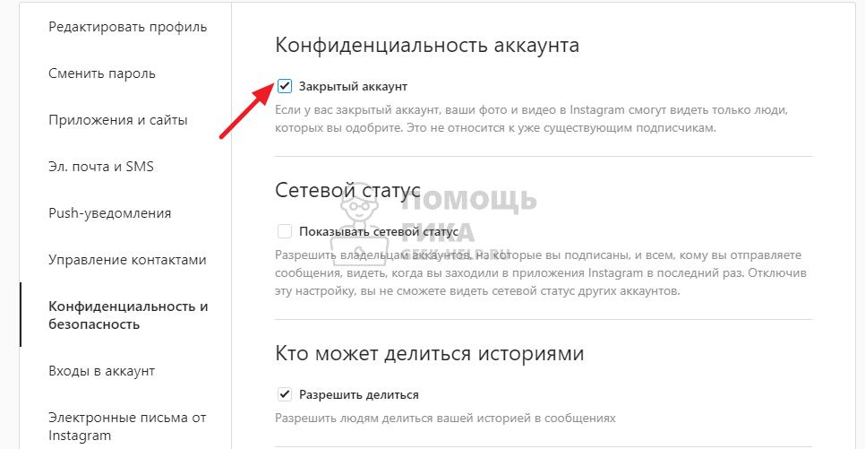 Как закрыть личный аккаунт в Инстаграм с компьютера - шаг 3