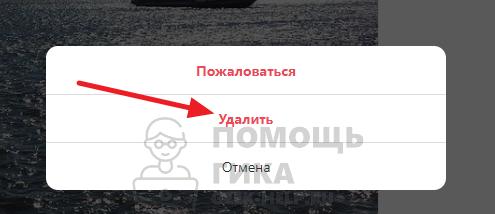 Как удалить чужой комментарий в Инстаграме с компьютера - шаг 2