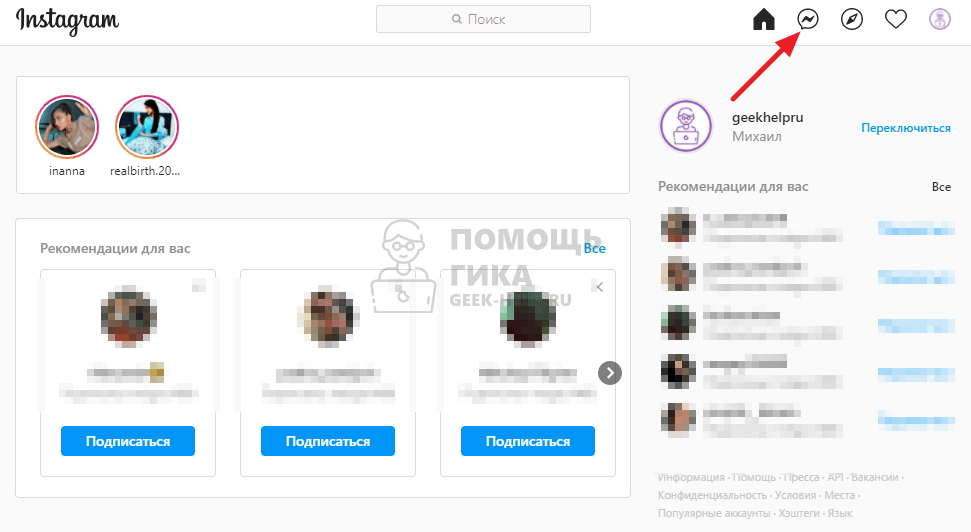 Как в Инстаграм узнать когда человек был онлайн - с компьютера - шаг 1