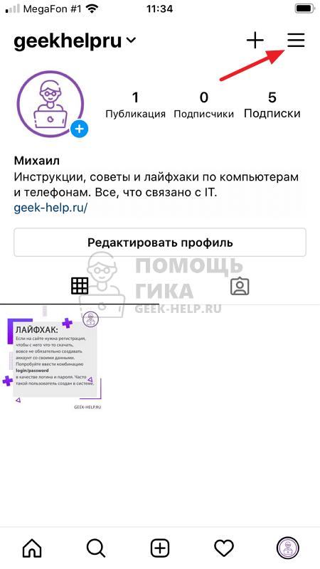 Как выйти из аккаунта в Инстаграме на iPhone - шаг 2
