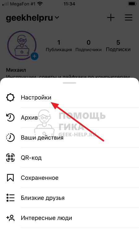 Как выйти из аккаунта в Инстаграме на iPhone - шаг 3