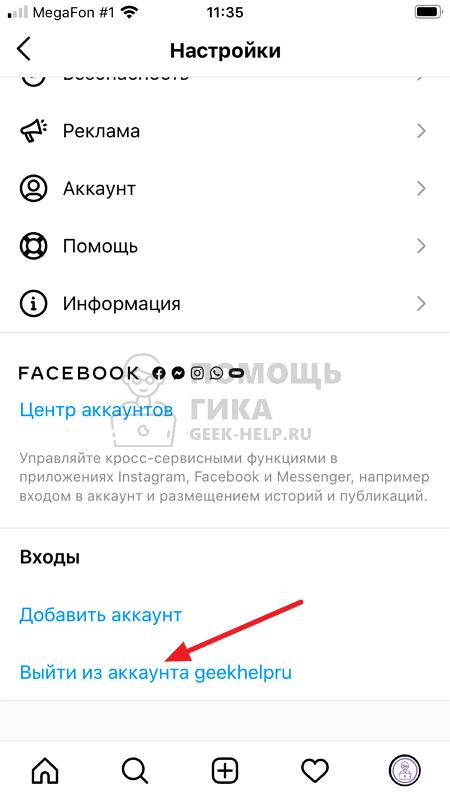 Как выйти из аккаунта в Инстаграме на iPhone - шаг 4