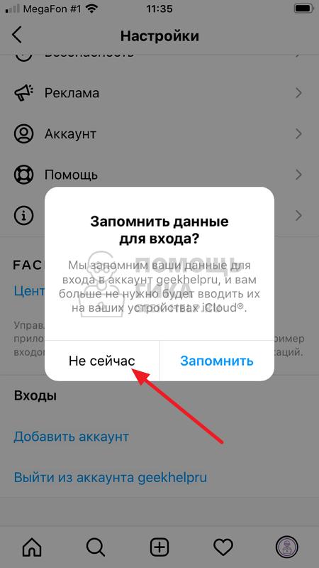 Как выйти из аккаунта в Инстаграме на iPhone - шаг 5