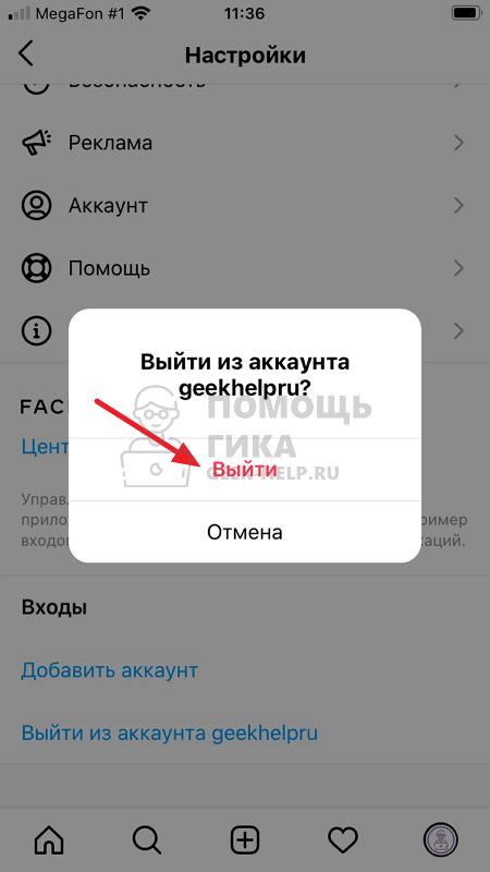 Как выйти из аккаунта в Инстаграме на iPhone - шаг 6