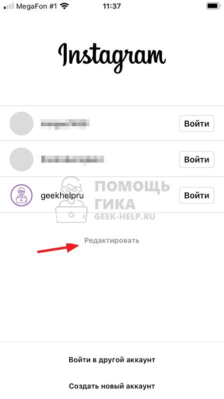 Как выйти из аккаунта в Инстаграме на iPhone - шаг 7