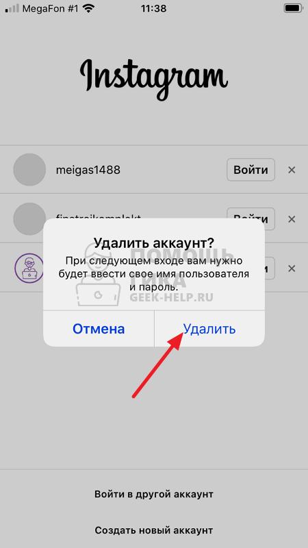 Как выйти из аккаунта в Инстаграме на iPhone - шаг 9