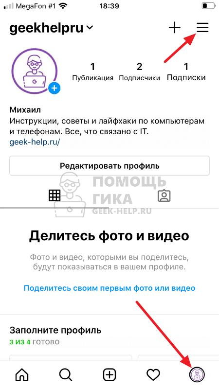 Как в Инстаграм обратно разархивировать фото и видео - шаг 1