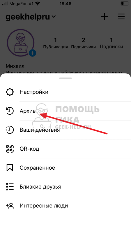 Как в Инстаграм обратно разархивировать фото и видео - шаг 2