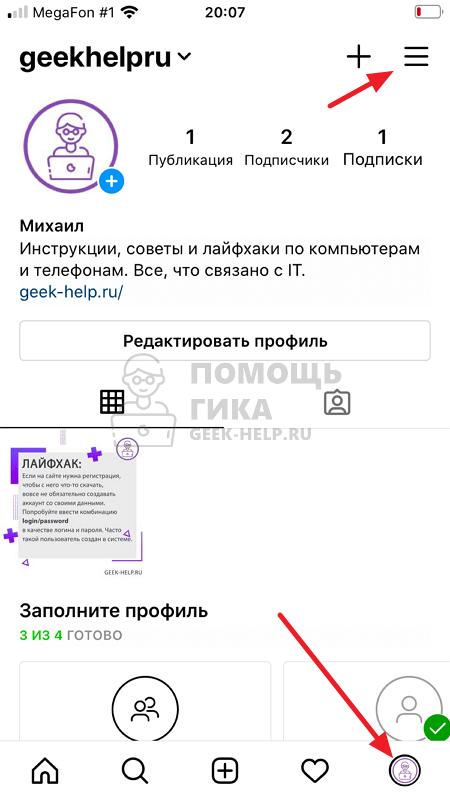 Как разблокировать аккаунт человека в Инстаграме с телефона - шаг 1