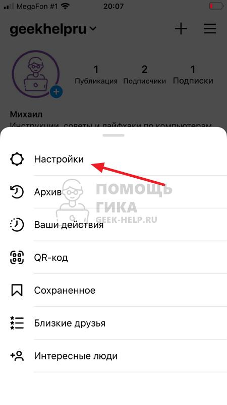 Как разблокировать аккаунт человека в Инстаграме с телефона - шаг 2