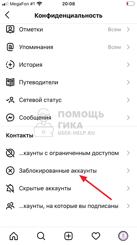 Как разблокировать аккаунт человека в Инстаграме с телефона - шаг 4
