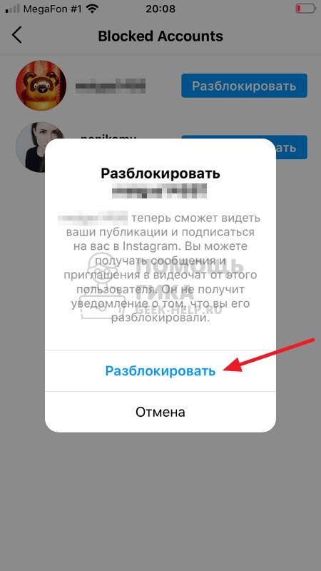 Как разблокировать аккаунт человека в Инстаграме с телефона - шаг 6
