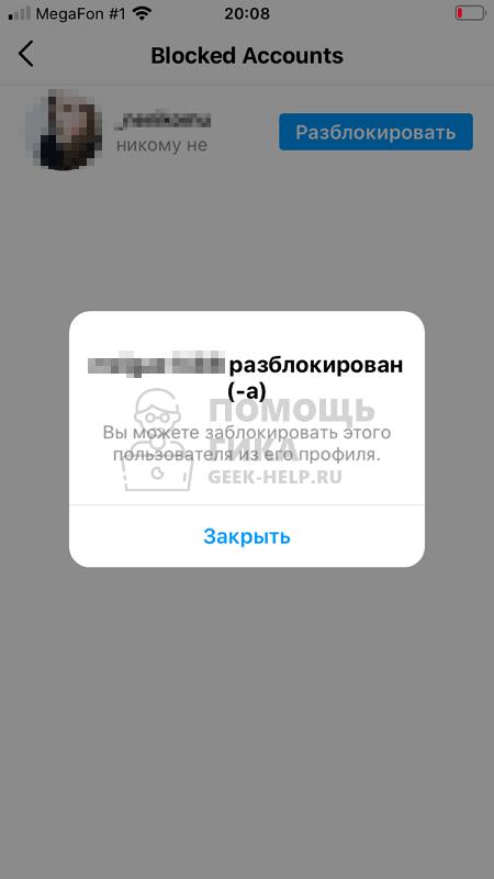 Как разблокировать аккаунт человека в Инстаграме с телефона - шаг 7