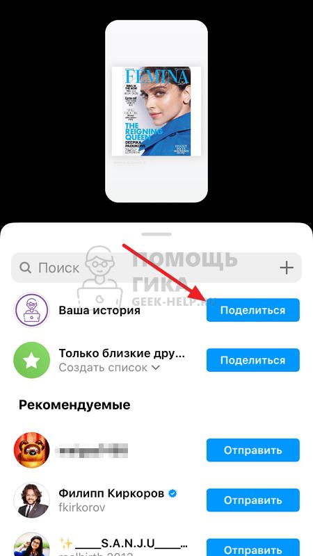 Как в Инстаграм сделать репост в Сторис поста - шаг 4