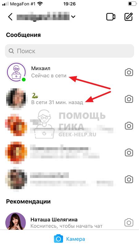 Где отображается онлайн статус в Инстаграме - шаг 2