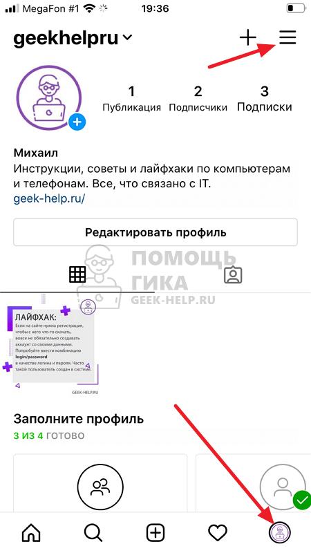 Как закрыть личный аккаунт в Инстаграм с телефона - шаг 1